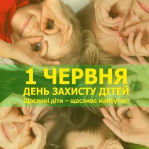 Банер і афіша до «Дня захисту дітей»