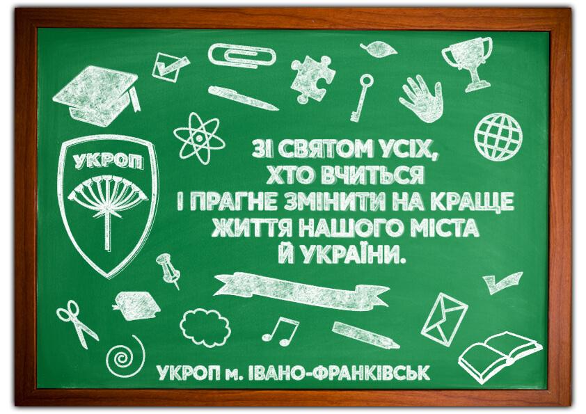 web-lighthouse Поліграфічна продукція для політичної партії «Укроп»1