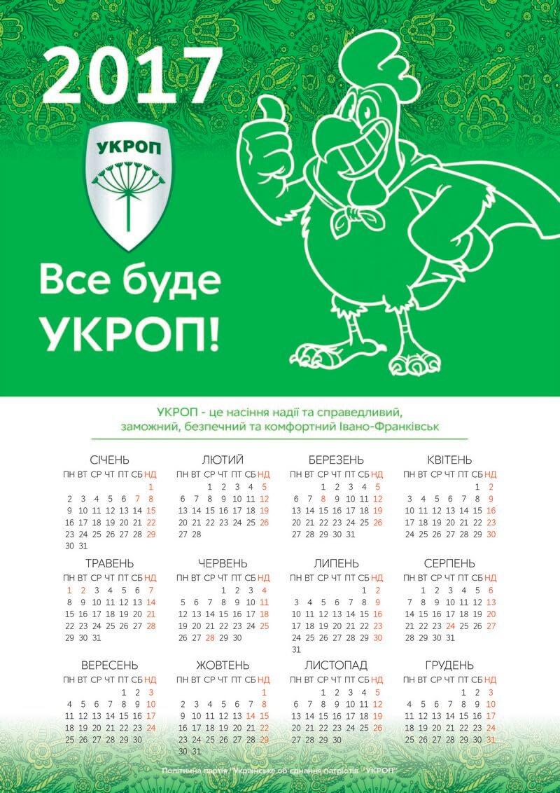 web-lighthouse Поліграфічна продукція для політичної партії «Укроп»2