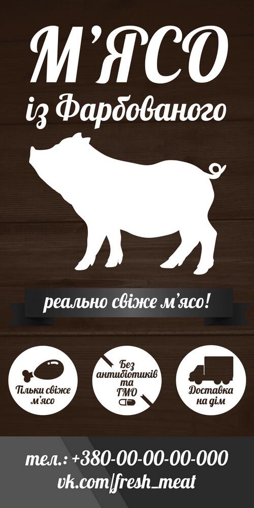 web-lighthouse Логотип і оформлення соц.мереж для компанії «Свіже м'ясо» main image