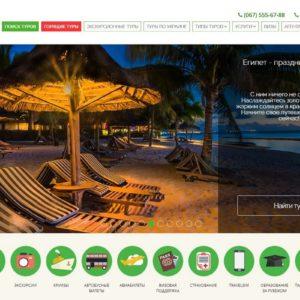 Сайт туристичної компанії La Tour